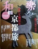 和楽 「世にも贅沢な京都旅」