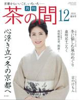 月刊「茶の間」に掲載されました。