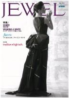 宝石の雑誌 JEWEL に、掲載されました。