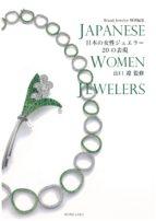 「日本の女性ジュエラー20の表現」に、掲載されました