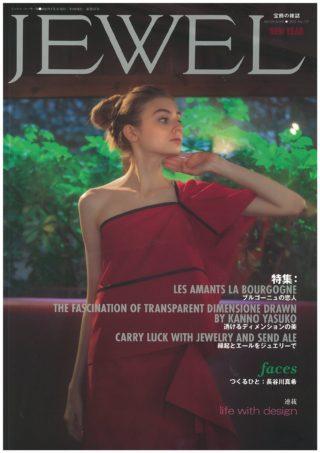 宝石の雑誌 JEWEL に掲載されました。