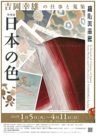 吉岡幸雄の仕事と蒐集ー日本の色ー